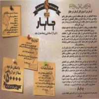 چاپار-بانک جامع اطلاعات مشاغل-نصف صفحه داخلی