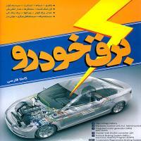 آموزش جامع برق خودرو