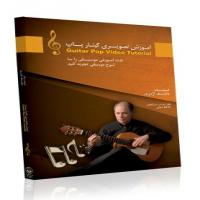 آموزش تصویری سطح مقدماتی گیتار پاپ