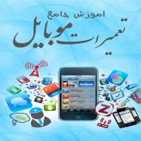 آموزش تعمیرات موبایل(اورجینال)