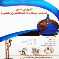 آموزش دروس کامل پیش دانشگاهی(ریاضی)