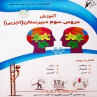 آموزش کلیه دروس سوم تجربی(اورجینال)