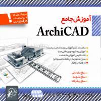آموزش جامع آرشیکد