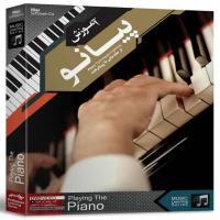 بسته جامع آموزش پیانو(اورجینال)