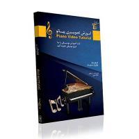 آموزش پیانو(اورجینال)