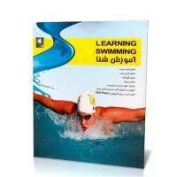 آموزش شنا در خانه