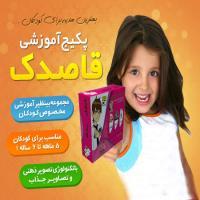 پکیج آموزشی کودک نخبه قاصدک فارسی و انگلیسی دوزبانه
