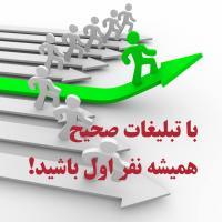 پخش تخصصی تراکت در پیرانشهر