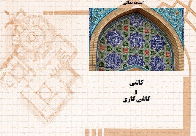 پاورپوینت معماری اسلامی کاشی و کاشی کاری