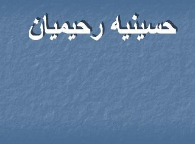 پاورپوینت حسینیه رحیمیان (پروژه مرمت)