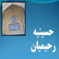 توضيحات پاورپوینت مرمت حسینه رحیمیان (مشهد)
