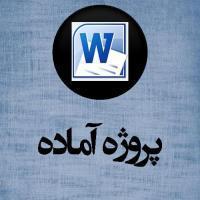 بررسی میزان و نحوة گذراندن اوقات فراغت دانش آموزان دختر مقطع متوسطه ناحیه 2 شهر یزد