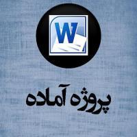 مجتمع مسکونی منطقه خاوران تبریز
