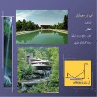 پاورپوینت تاثیر آب و گیاه بر معماری