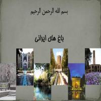 پاورپوینت باغ های ایرانی