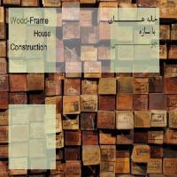 پاورپوینت خانه های با سازه چوبی