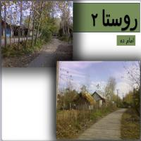 پروژه روستا امام ده