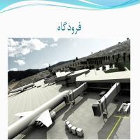 پاورپوینت طراحی فرودگاه