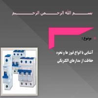 پاورپوینت آشنایی با انواع فیوز ها و نحوه حفاظت از مدارهای الکتریکی
