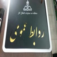 تابلو به روش برش لیزر بوشهر