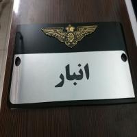 تابلو به روش حکاکی بوشهر
