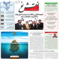 تبلیغ در هفته نامه نقـــش نو