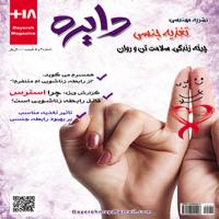 تبلیغ در نشریه دایـــــــــــــره
