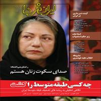 تبلیغ در ماهنامه ایران فــــردا