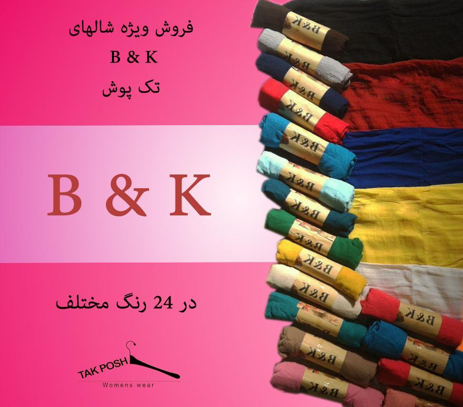 شال B & K