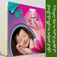 ◄ کتاب آموزشی نوزاد