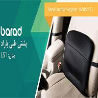 پشتی طبی باراد ( سایت اصلی )