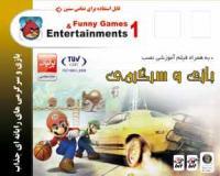 بازی و سرگرمی های دیجیتال 1