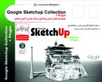 Google Sketchup Collection