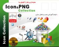 Icon & PNG Collection