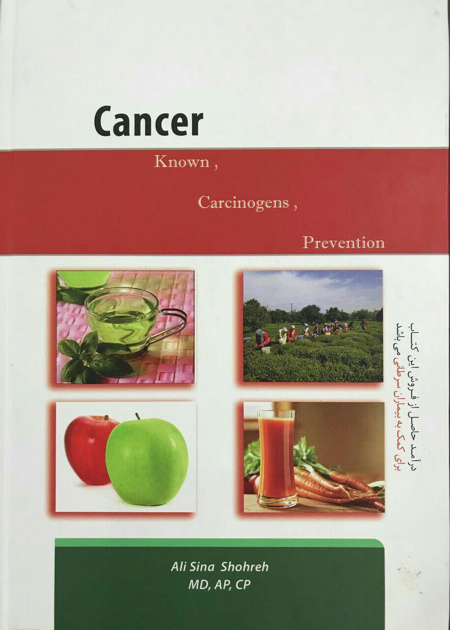کتاب بیماری سرطان