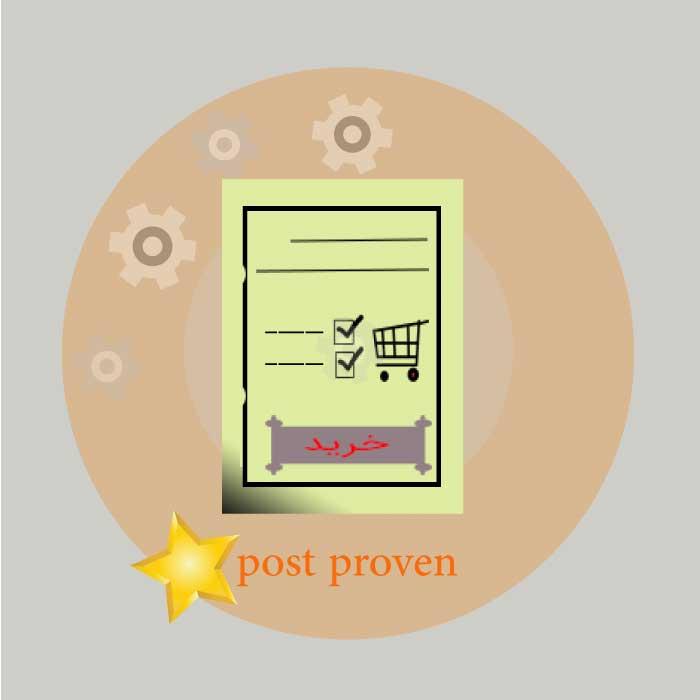 طراحی تبلیغات پست ثابت