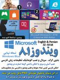 ویندوز 8.1 مایکروسافت