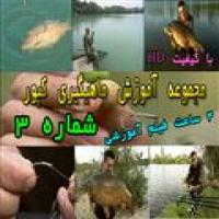 آموزش ماهیگیری کپور شماره 3