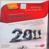 آموزشsolidwork 2011