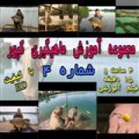 آموزش ماهیگیری کپور شماره 4