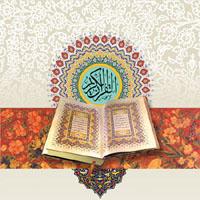 خرید اینترنتی کتاب مصحف شریف (قرآن کریم)