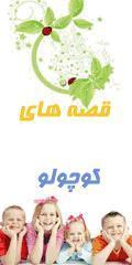 خرید اینترنتی پکیج قصه و ترانه های صوتی برای کودکان