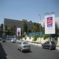 تابلو تبلیغاتی مهرآباد قبل از سه راه خروجی به سمت آزادی