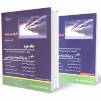 دو جلد کتاب سوالات ارشد علوم ارتباطات اجتماعی