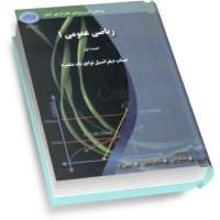 کتاب ریاضی عمومی 1: حساب دیفرانسیل توابع یک متغیره - سری شار