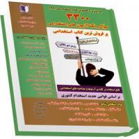 خرید اینترنتی کتاب 3300 سوال و نکته آزمونهای استخدامی
