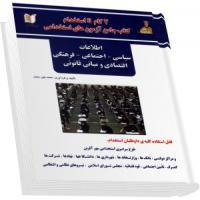 سوالات استخدامی عمومی اطلاعات سیاسی، اجتماعی، فرهنگی،اقتصادی و مبانی قانون
