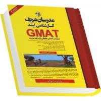 کتاب GMAT اسعداد و آمادگی تحصیلی - مدرسان شریف