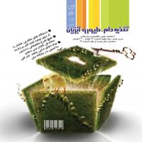 تبلیغ در نشریه تغذیه دام،طیور و آبزیان