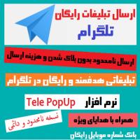 نرم افزار ارسال پیام انبوه تلگرام + آموزش